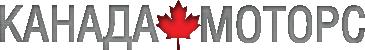 Канада Моторс - запчасти для американских автомобилей